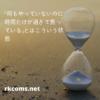 「何もやっていないのに時間だけが過ぎて焦っている」とはこういう状態