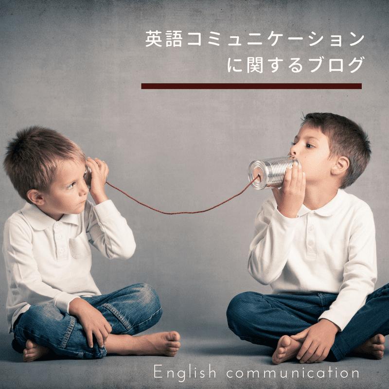 英語コミュニケーションに関するブログ