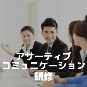 在米日系企業および外資系企業のためのアサーティブ研修